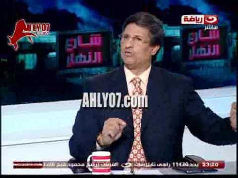 مصطفى يونس ـ قناة الاهلي ناقصلها رقاصة