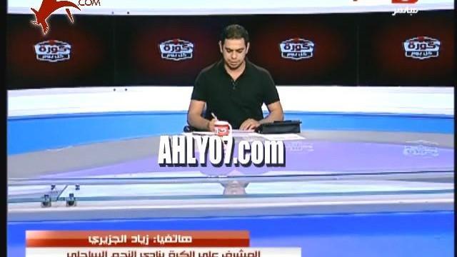مسخرة اداري النجم الساحلي هيقفل في وش كريم شحاتة التليفون عالهوا