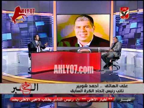 سمير زاهر وأحمد شوبير يتصالحان بعد فترة تراشق اعلامي