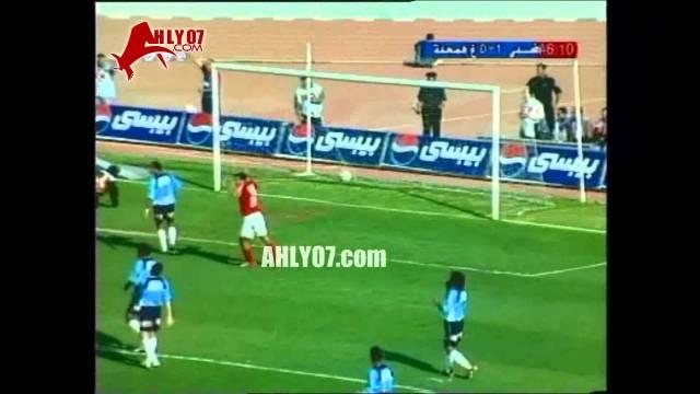 موسم 2004-2005 الأسبوع 26 الأهلي 2 غزل المحلة1 النحاس واسامة حسني