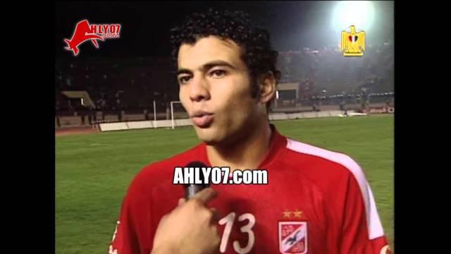 لقاء تاريخي عماد متعب عقب فوز الأهلي على الزمالك 2004