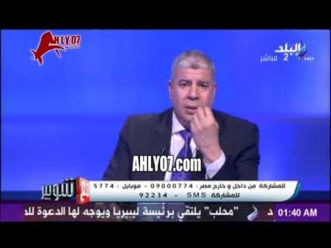 شوبير عن شادي محمد انا معرفوش