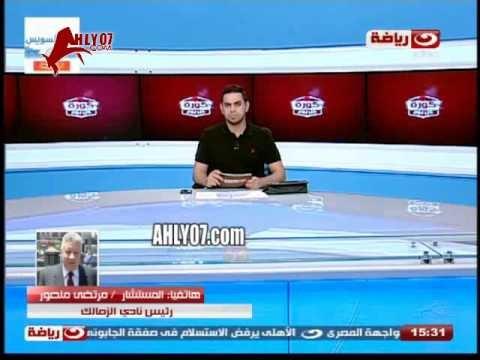 مرتضى منصور الأهلي بياخد بطولات بالبلطجة ولعيبة وصفقات بالبلطجة