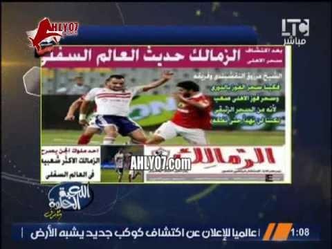مسخرة وفضيحة خالد الغندور بطريقة سيفون سبورت يستعرض مجله مفبركه للزمالك على انها حقيقية
