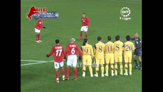 هدف الأهلي الأول في كلوب امريكا مقابل 0 تريكة كأس العالم للأندية 17 ديسمبر 2006
