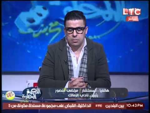 شاهد مداخلة مرتضى منصور النارية كاملة يدافع عن عكاشة ويتحدث عن الشيخ ويسب ميدو والامين