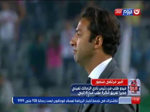 شاهد نجل مرتضى منصور يفتح النار على ميدو اللي على راسه بطحه بيخاف