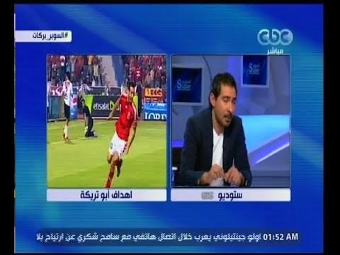 """فيديو .. محمد بركات : أبو تريكة """" أنضف """" شخصية ممكن تتعامل معاها ومجاش زيه من خمسين سنة"""