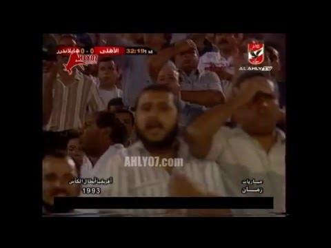 هدف هايلاندرز الأول في الأهلي مقابل 0 افريقيا للكئوس 10 مايو 1991