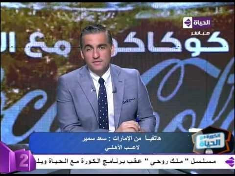 مسخرة السنين محمد صلاح لسعد سمير: مش عارف اركز في الماتش يبني اسكت وسيبني