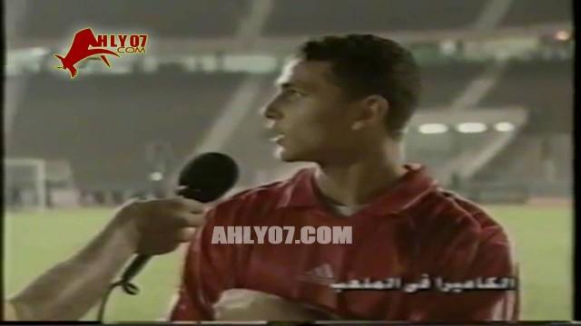 شاهد أول أهداف حسام غالي في تاريخه مع الأهلي و  تصريحاته في مباراة جان دارك السنغالي 13 أكتوبر 2000