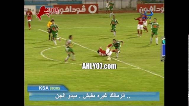 ولأن الأهلي بيكسب بالحكام شاهد ماذا فعل محمد كمال ريشة في مباراة الأهلي 2005
