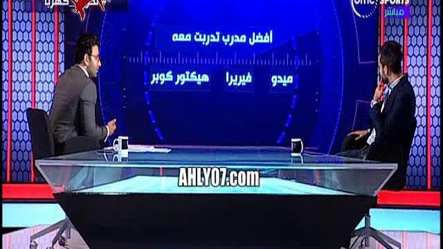 شاهد الأسئلة والاجابات الخمسة التي أشعلت جماهير الزمالك ضد محمود كهربا