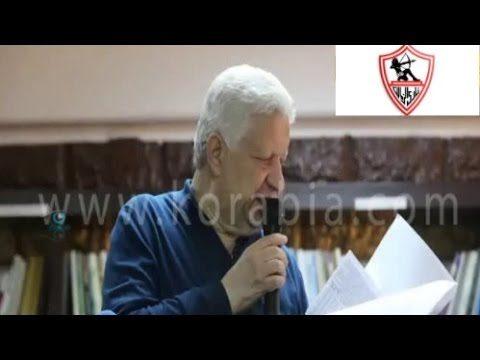 مرتضى منصور يفتح النار على حازم امام في مؤتمر صحفي هات امك وتعالى لف بيها النادي
