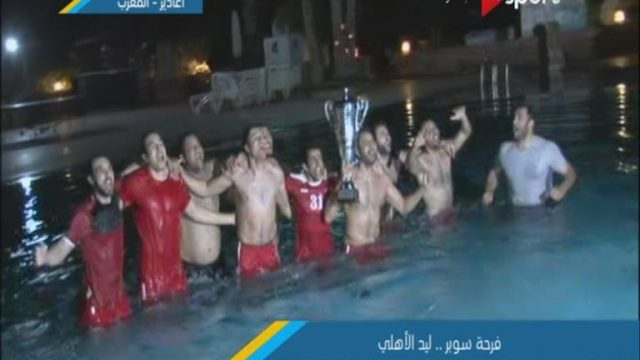 شاهد مسخرة السنين فريق الأهلي لليد احتفال جنوني بعد الفوز بسوبر افريقيا يقفز في حمام السباحه ويحتفل بالكأس بعد الفوز عالزمالك