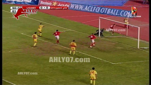 هدف الأهلي القاتل في نصر حسين داي 1-0 أسامه حسني في البطولة العربية 17 مارس 2004