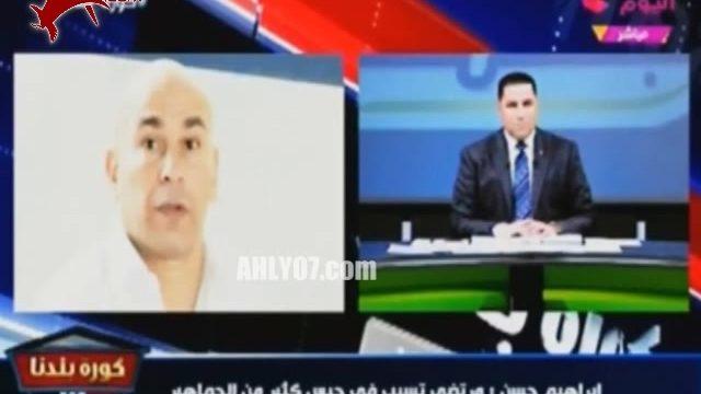 شاهد مرمطة ابراهيم حسن لمرتضى منصور انت في السجن وحشتك المرجيحه وبتتخربأ ههزأك والطشلك